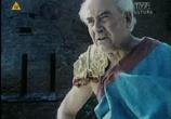Фильм Пилат и другие – Фильм на Страстную пятницу / Pilatus und andere - Ein Film für Karfreitag (1972) - cцена 1