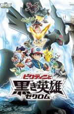 Покемон: Белое - Виктини и Зекром (фильм 14-1) / Gekijouban Pocket Monsters: Best Wishes! - Victini to Kuroki Eiyuu Zekrom (2011)