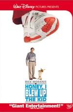 Дорогая, я увеличил ребенка / Honey, I Blew Up The Kid (1992)