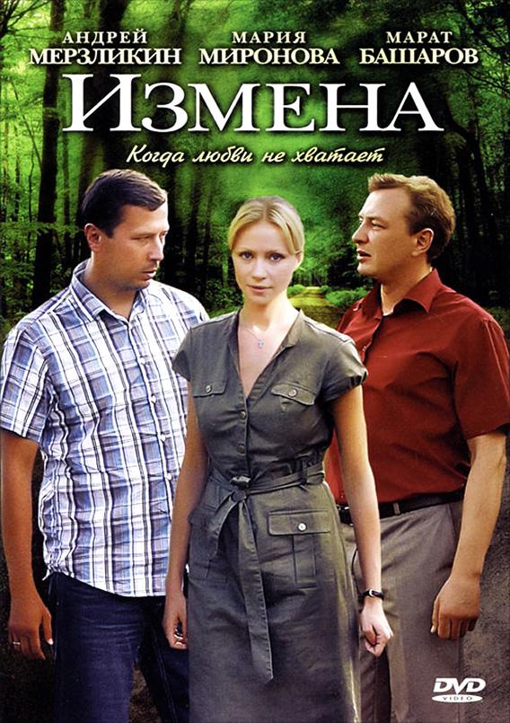 Фильм измена (2012) скачать через торрент в хорошем качестве.