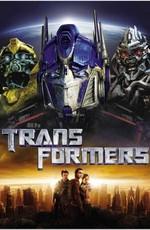 Трансформеры: Дополнительные материалы / Transformers: Bonuces (2007)