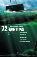 72 метра