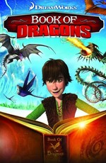 Как приручить дракона: Книга драконов / Book of Dragons (2011)