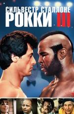 Рокки 3 / Rocky III (1982)