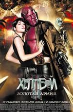 Хеллбой 2: Золотая армия / Hellboy II: The Golden Army (2008)