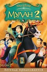 Мулан 2 / Mulan 2 (2004)
