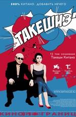 Такешиз / Takeshi`s (2006)