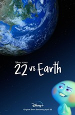 22 против Земли / 22 vs. Earth (2021)