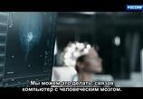 Сцена из фильма Тайны мозга / Deus Cérebro (2021) Тайны мозга сцена 16
