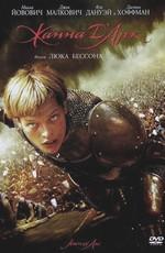 Жанна Д'Арк / Jeanne d'Arc (2000)