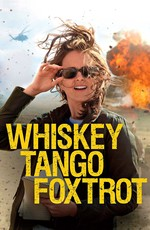 Репортерша: Дополнительные материалы / Whiskey Tango Foxtrot: Bonuces (2016)