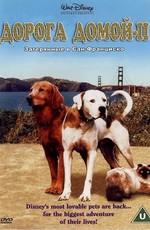 Дорога домой 2: Затерянные в Сан-Франциско / Homeward Bound II: Lost in San Francisco (1996)