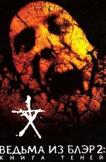 Книга теней: Ведьма из Блэр 2