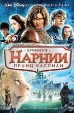 Хроники Нарнии: Принц Каспиан / The Chronicles of Narnia: Prince Caspian (2008)