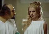 Сцена из фильма Армия Бранкалеоне / L'armata Brancaleone (1966) Армия Бранкалеоне сцена 10