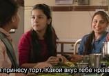 Фильм Отважная / Mardaani (2014) - cцена 3