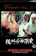 Садизм сегуна: Радость пытки / Tokugawa onna keibatsu-shi (1968)