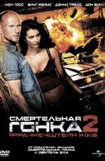 Смертельная гонка 2: Франкенштейн жив / Death Race 2 (2010)
