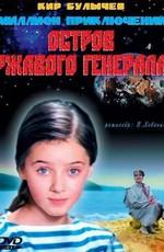 Остров ржавого генерала (1988)