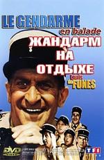 Жандарм на отдыхе / Le Gendarme En Balade (1970)