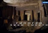 ТВ Энциклопедия загадок (2018) - cцена 1