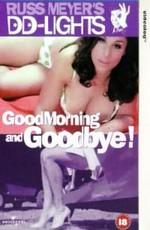 С Добрым утром… и Прощай!