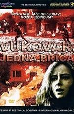 Вуковар