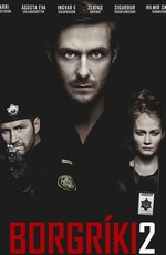 Кровь храбрых мужчин / Borgríki 2 (2014)