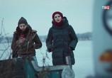 Сцена из фильма Северное сияние (2018) Северное сияние сцена 2