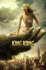 Мир фантастики: Кинг Конг: Киноляпы и интересные факты / King Kong (2008)