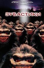 Зубастики / Critters (1986)