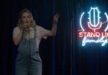 Сцена из фильма СтендОпер (2020) СтендОпер сцена 1