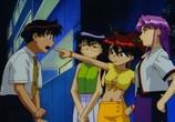 Мультфильм Геоблюстители OVA 1-2 / Geobreeders OVA 1-2 (1998) - cцена 1