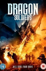 Солдаты дракона