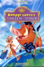 Вокруг света с Тимоном и Пумбой / Around the World with Timon & Pumbaa (1995)