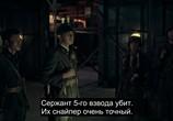 Фильм Восемь сотен / Ba Bai (2020) - cцена 4