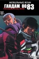 Мобильный воин ГАНДАМ 0083: Последний блиц Зеона / Kidou Senshi Gundam 0083 - Zeon no Zankou / Mobile Suit Gundam 0083: The Last Blitz of Zeon (1992)