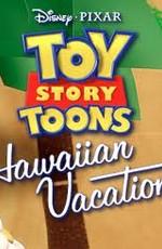 История Игрушек: Гавайские каникулы / Toy Story: Hawaiian Vacation (2011)
