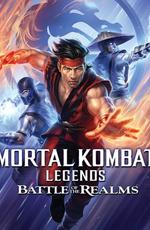 Легенды «Смертельной битвы»: Битва миров / Mortal Kombat Legends: Batlle of the realms (2021)