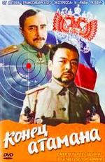 Конец атамана (1973)