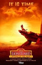 Страж-лев: Возвращение Рыка / The Lion Guard: Return of the Roar (2015)