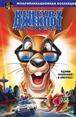 Кенгуру Джекпот: Новые приключения / Kangaroo Jack: G'Day, U.S.A.! (2004)