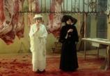 Фильм Очарование / Fascination (1979) - cцена 3