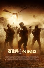 Кодовое имя «Джеронимо»