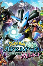 Покемон: Лукарио и Тайна Мью (Фильм 8) / Pokemon: Mew to Hadou no Yuusha Lucario (2005)