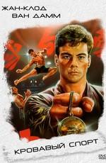 Кровавый спорт / Bloodsport (1988)