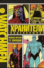Хранители / Watchmen (2008)