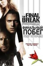 Побег из тюрьмы: Финальный побег / Prison Break: The Final Break (2009)