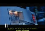 Сцена из фильма Мир фантастики: Терминатор 2: Судный день: Киноляпы и интересные факты / Terminator 2: Judgment Day (2006)