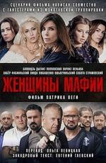 Женщины мафии / Kobiety mafii (2018)